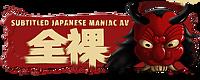 ZENRA.net - Exclusive Subtitled MANIAC Japanese AV